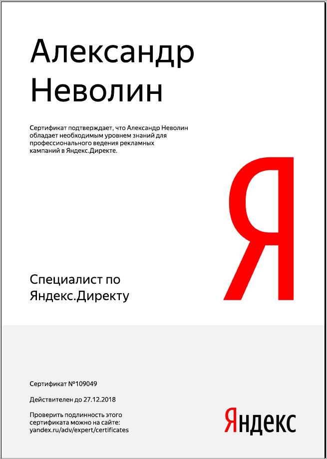 Сертификация специалистов по маркетин сертификация иностранных продукто